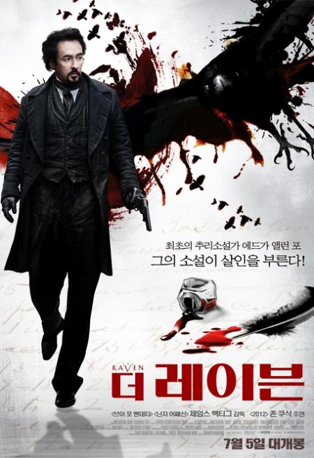 The raven poster, the raven cartel, the raven retoque photoshop, katanga73, katanga73.wordpress.com, katarama