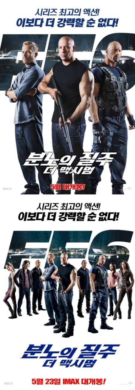 Fast and furious 6, fast and furious poster, fast and furious retoque photoshop, katanga73, katanga73.wordpress.com, katarama